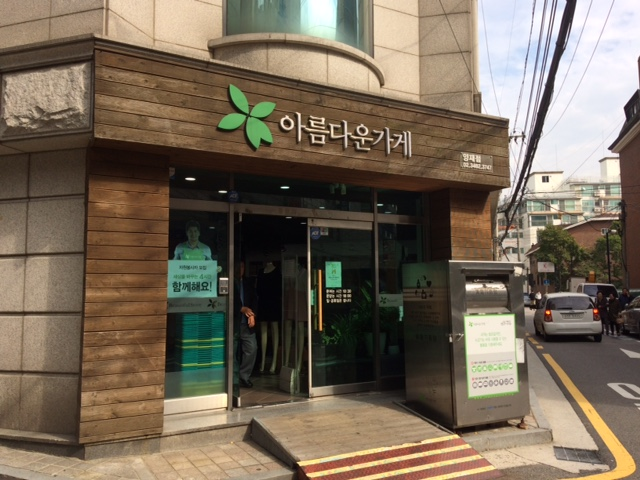 B store exterior